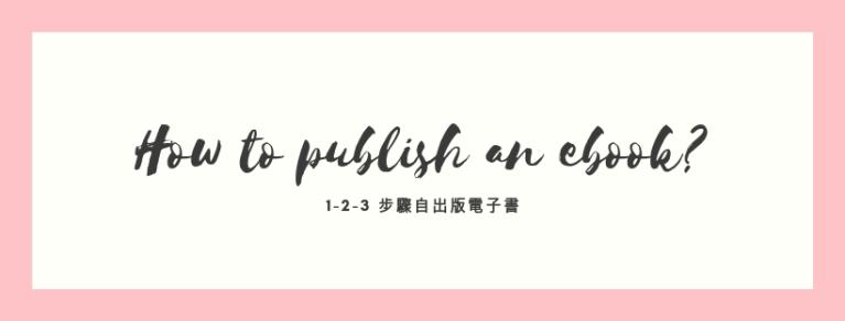 1-2-3 Self Publish Ebook.png