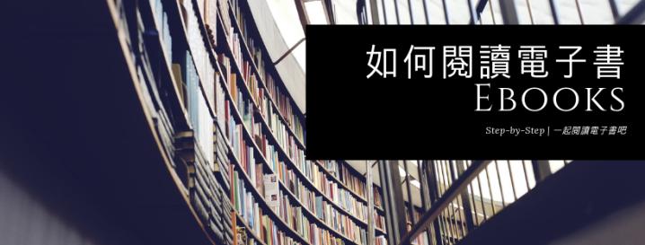 如何閱讀電子書 Ebooks.png
